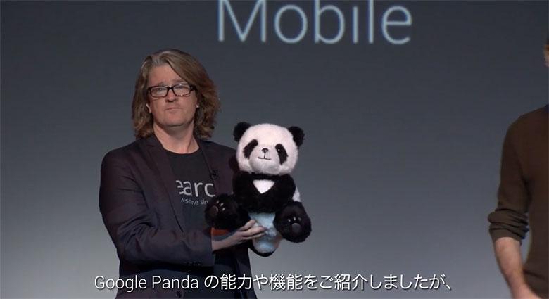 Pandaman